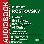 Lives of the Saints: Resurrection of Christ [Russian Edition] | St. Dmitry Rostovsky
