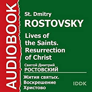 Lives of the Saints: Resurrection of Christ [Russian Edition] Audiobook