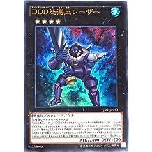 Yu-Gi-Oh! - Japanese import - DDD Wave Overlord Caesar (VJMP-JP093) - Shonen Jump Magazine Promos - Limited Edition - Ultra Rare