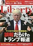 ザ・リバティ 2017年 08 月号 [雑誌]