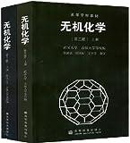 武汉大学吉林大学 无机化学 第三版 宋天佑修订 上下册
