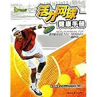 活力网球健康手册
