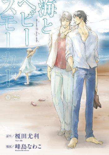 海とヘビースモーカー (シトロンコミックス) (CITRON COMICS)