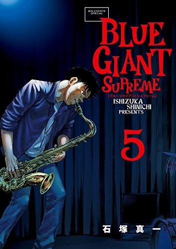 BLUE GIANT SUPREME 5 (5) (ビッグコミックススペシャル)