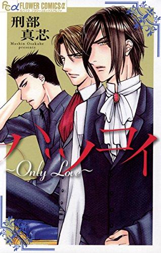 ハツコイ ~Only Love~の感想