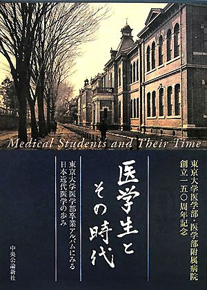 History of Japanese modern medicine seen in the University of Tokyo School of Medicine yearbook - that era and medical students (2008) ISBN: 4120039323 [Japanese Import]