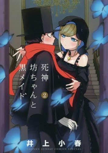 死神坊ちゃんと黒メイド 2 (サンデーうぇぶりSSC)