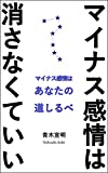 You do not have to deny your negative emotion Your negative emotion is a milestone of yourself (Japanese Edition)