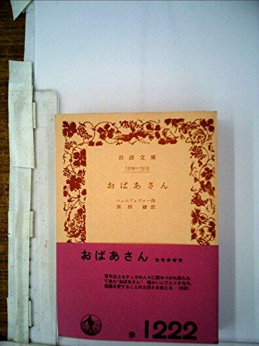 おばあさん (1971年) (岩波文庫)
