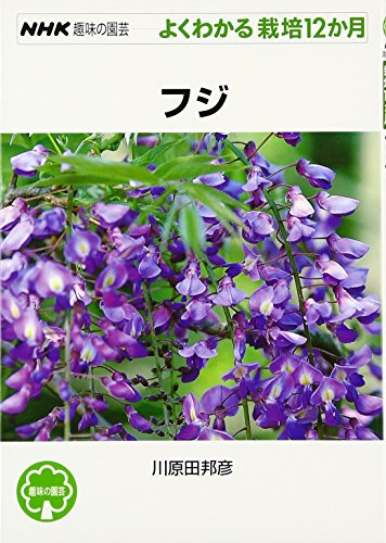 (12 months cultivation can be seen well gardening hobby NHK) Fuji (2002) ISBN: 4140401850 [Japanese Import]