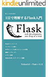 忙しい人のための1日で理解するFlask入門