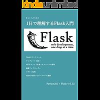 Python flamework Flask (Japanese Edition)