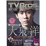 TV Bros. 2016年4/9号