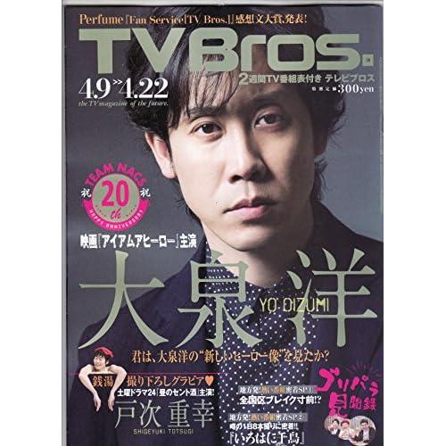 TV Bros. 2016年4/9号 表紙画像
