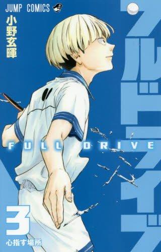 フルドライブ 3 (ジャンプコミックス)