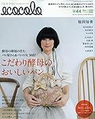ecocolo (エココロ) 2009年 12月号 [雑誌]