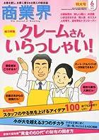 商業界 2012年 06月号 [雑誌]