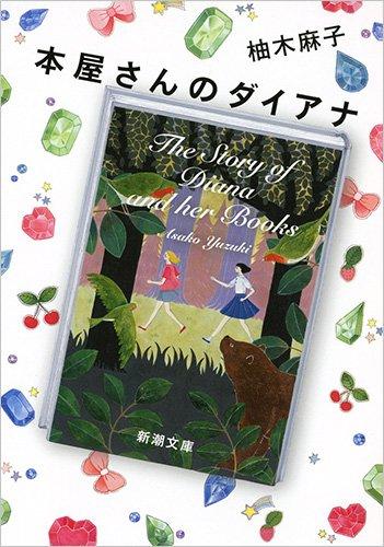 本屋さんのダイアナ (新潮文庫)