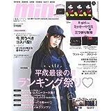 mini ミニ 2019年2月号 カバーモデル:有村 架純 ‐ ありむら かすみ
