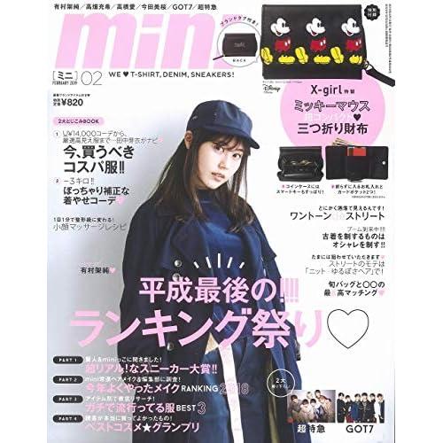 mini 2019年2月号 表紙画像