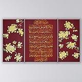 Ayatul Kursi - Cherry Blossoms