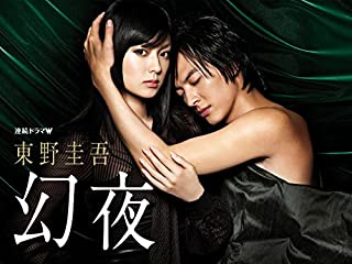 幻夜(東野圭吾)