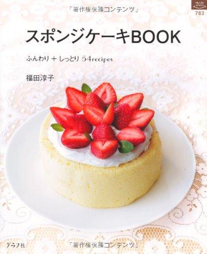 スポンジケーキBOOK (マイライフシリーズ)