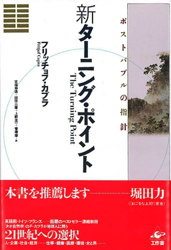 Guidelines for post bubble - new turning point ISBN: 4875022492 (1995) [Japanese Import] Guidelines for post bubble - new turning point ISBN: 4875022492 (1995) [Japanese Import]