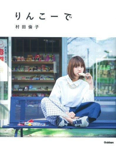 村田倫子 最新号 表紙画像