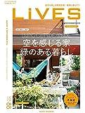 LiVES(ライヴズ) 2016年8月号 VOL.88