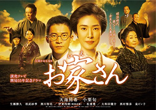 Japanese TV Series - Oiesan [Japan DVD] (2381 Series)