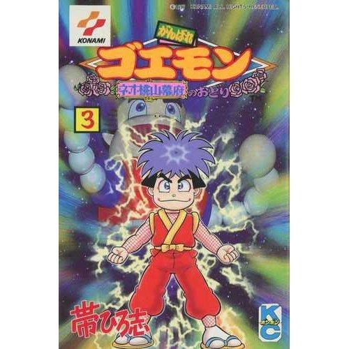 Ganbare Goemon 3 - Dance of the Neo Momoyama Shogunate (comic bonbon) (1998) ISBN: 406321849X [Japanese Import]