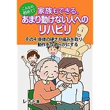 Konnanohajimetekazokumodekiruamariugokenaihitohenorihabiri (Japanese Edition)