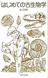 はじめての古生物学