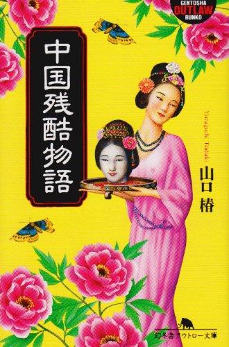 中国残酷物語 (幻冬舎アウトロー文庫)