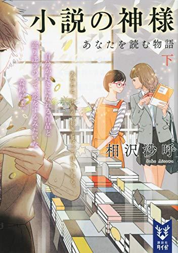 小説の神様 あなたを読む物語(下) (講談社タイガ)