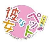 Sakura-Sou no Pet na Kanojo [Regular