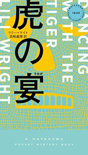 虎の宴 (ハヤカワ・ミステリ1932)