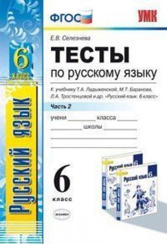 Read Online Testy po russkomu yazyku. 6 klass. Chast 2. K uchebniku T.A. Ladyzhenskoy, M.T. Baranova, L.A. Trostentsovoy «Russkiy yazyk. 6 klass». FGOS ebook