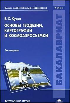 Osnovy geodezii, kartografii i kosmoaerosemki
