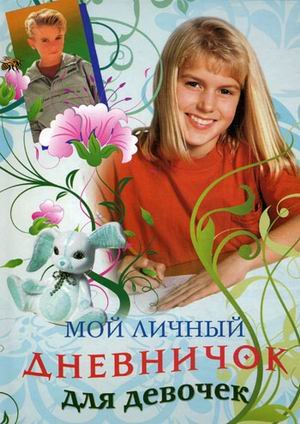 Download My personal diary. Girl in red sweater / Moy lichnyy dnevnichok. Devochka v krasnoy kofte ebook