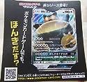 ポケモンカードゲーム サン&ムーン カビゴンGX