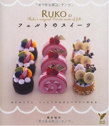 Price comparison product image Ruko's original Sweets made of felt / Hajimete Demo Uttori Suruhodo Real Ni Tsukureru / Select Books