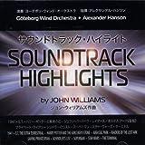 サウンドトラック・ハイライト ジョン・ウィリアムズ作品集 Soundtrack Highlights by John Williams