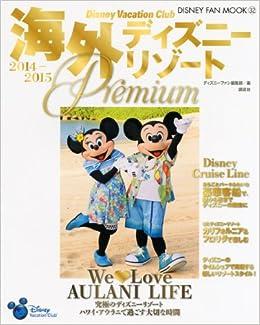 disney vacation club 海外ディズニーリゾートpremium 2014 2015 disney