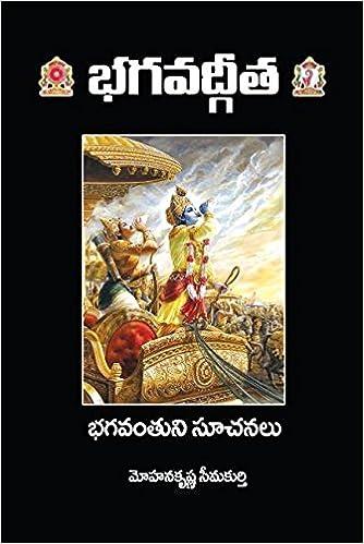 Buy Bhagavad Gita Simple Telugu Book Online At Low Prices In India Bhagavad Gita Simple Telugu Reviews Ratings Amazon In