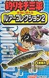 釣りキチ三平/ルアーコレクション2/10個