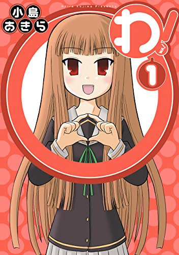 わ! 1巻 (デジタル版ガンガンコミックスONLINE)