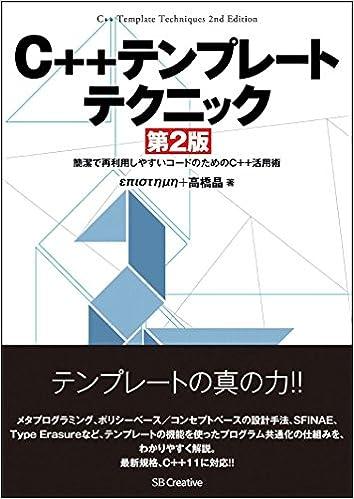 c テンプレートテクニック 第2版 επιστημη 高橋 晶 本 通販 amazon