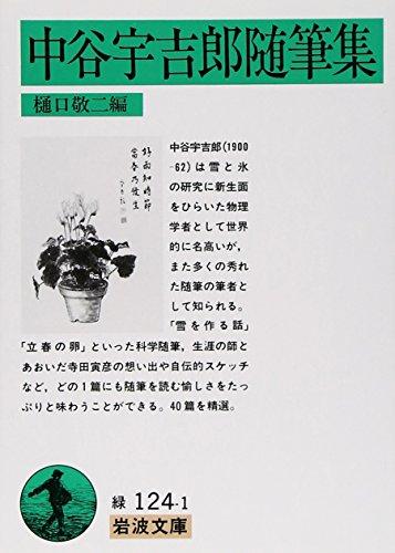 中谷宇吉郎随筆集 (岩波文庫)